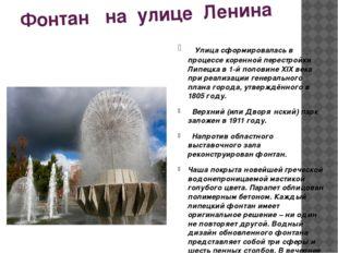 Фонтан на улице Ленина Улица сформировалась в процессе коренной перестройки Л
