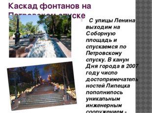 Каскад фонтанов на Петровском спуске С улицы Ленина выходим на Соборную площа