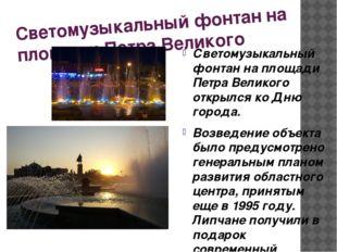 Светомузыкальный фонтан на площади Петра Великого Светомузыкальный фонтан на