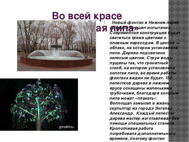 Во всей красе «Плакучая липа» Новый фонтан в Нижнем парке успешно прошел испы...