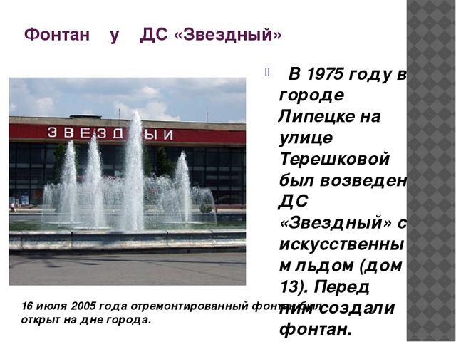 Фонтан у ДС «Звездный» В 1975 году в городе Липецке на улице Терешковой был в...