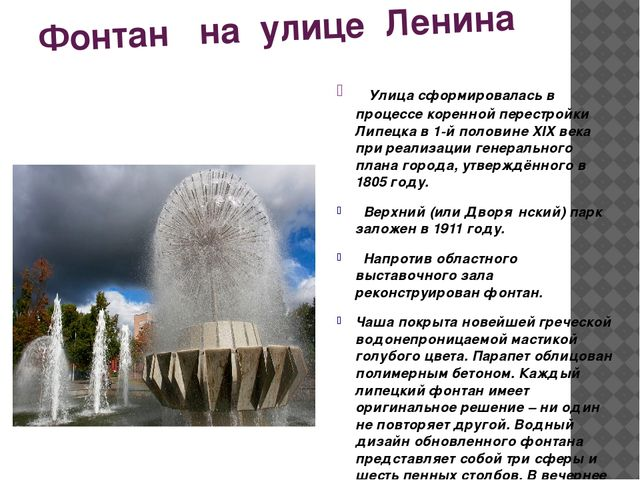 Фонтан на улице Ленина Улица сформировалась в процессе коренной перестройки Л...