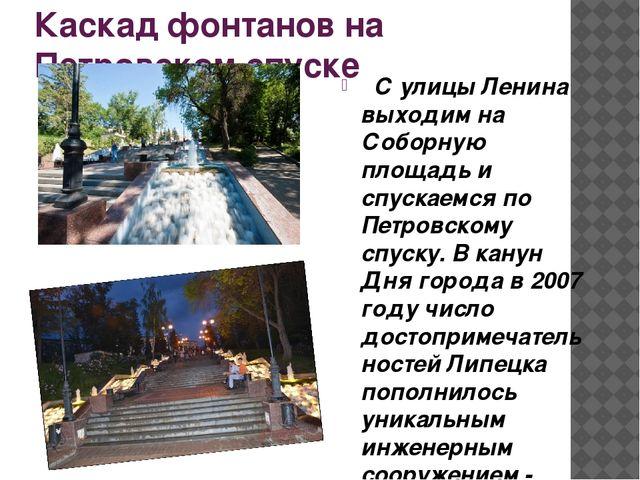 Каскад фонтанов на Петровском спуске С улицы Ленина выходим на Соборную площа...