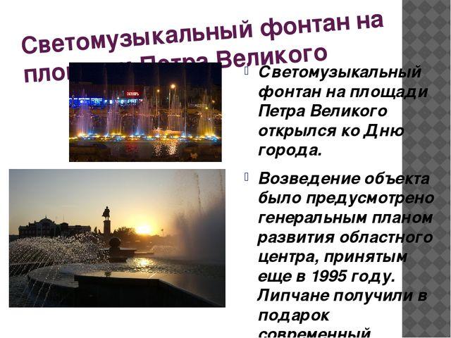 Светомузыкальный фонтан на площади Петра Великого Светомузыкальный фонтан на...