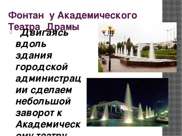 Фонтан у Академического Театра Драмы Двигаясь вдоль здания городской админист...