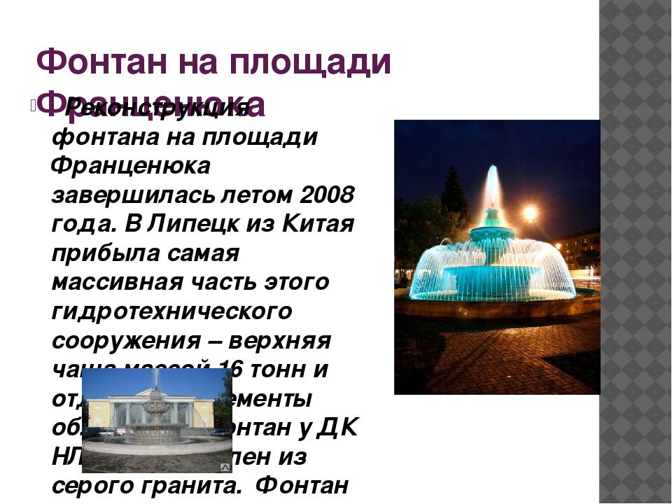 Фонтан на площади Франценюка Реконструкция фонтана на площади Франценюка заве...