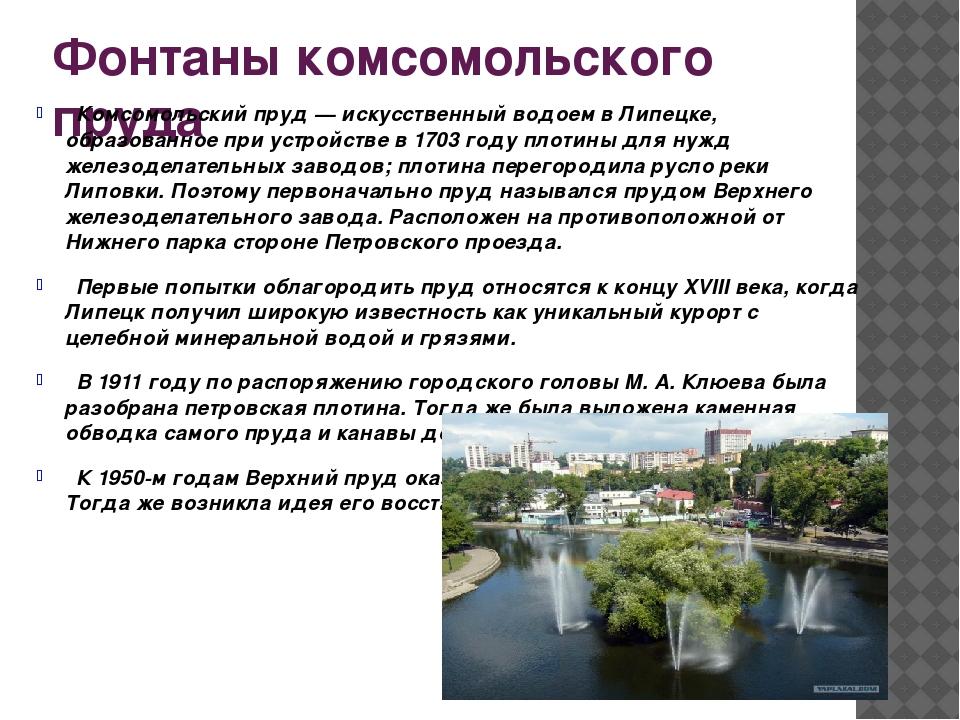 Фонтаны комсомольского пруда Комсомольский пруд — искусственный водоем в Липе...