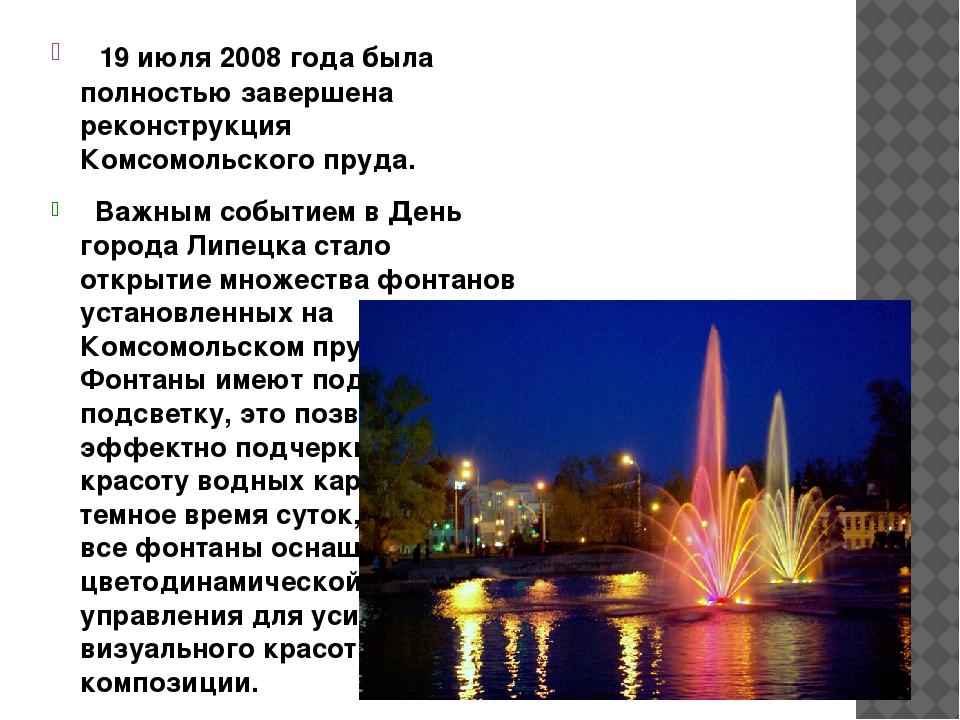 19 июля 2008 года была полностью завершена реконструкция Комсомольского пруд...