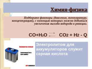 Химия-физика Подберите факторы (давление, температуру. концентрацию), с помощ