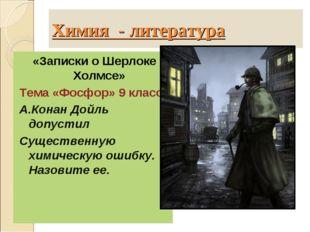 Химия - литература «Записки о Шерлоке Холмсе» Тема «Фосфор» 9 класс А.Конан Д