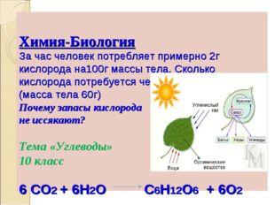 Химия-Биология За час человек потребляет примерно 2г кислорода на100г массы