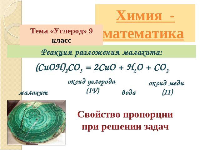 Реакция разложения малахита: Химия - математика Свойство пропорции при решени...