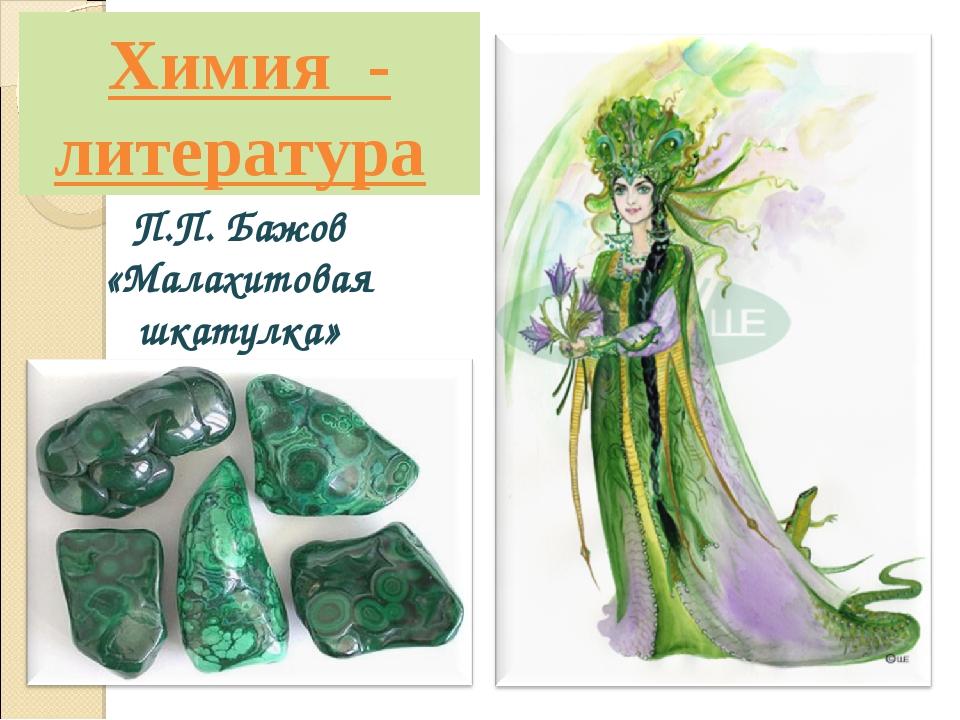 П.П. Бажов «Малахитовая шкатулка» Химия - литература