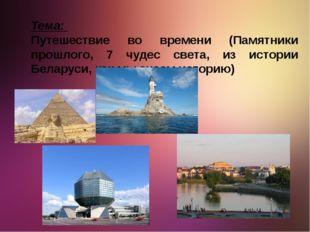 Тема: Путешествие во времени (Памятники прошлого, 7 чудес света, из истории Б