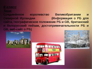 8 класс Тема: Соединённое королевство Великобритании и Северной Ирландии (Инф