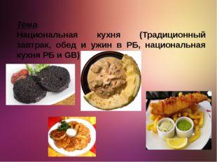 Тема: Национальная кухня (Традиционный завтрак, обед и ужин в РБ, национальна