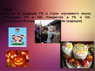 Тема: Обычаи и традиции РБ и стран изучаемого языка (Праздники РБ и GB, Рожде