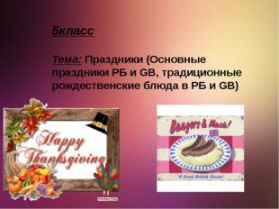 5класс Тема: Праздники (Основные праздники РБ и GB, традиционные рождественск