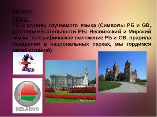 6класс Тема: РБ и страны изучаемого языка (Символы РБ и GB, достопримечательн