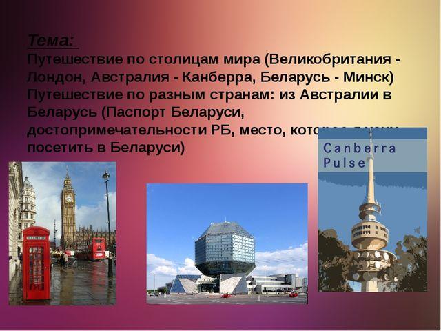 Тема: Путешествие по столицам мира (Великобритания - Лондон, Австралия - Канб...