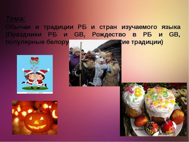 Тема: Обычаи и традиции РБ и стран изучаемого языка (Праздники РБ и GB, Рожде...