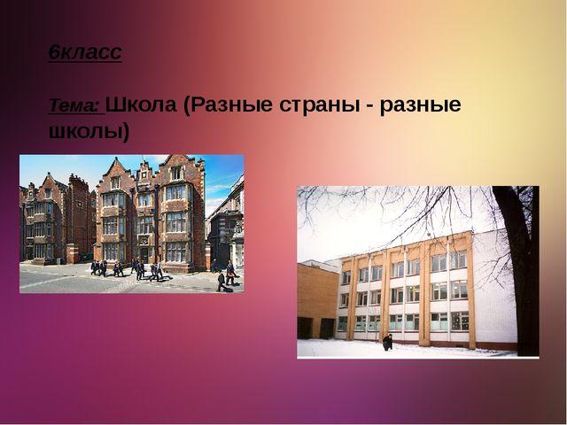 6класс Тема: Школа (Разные страны - разные школы)