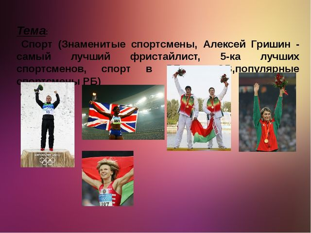 Тема: Спорт (Знаменитые спортсмены, Алексей Гришин - самый лучший фристайлист...