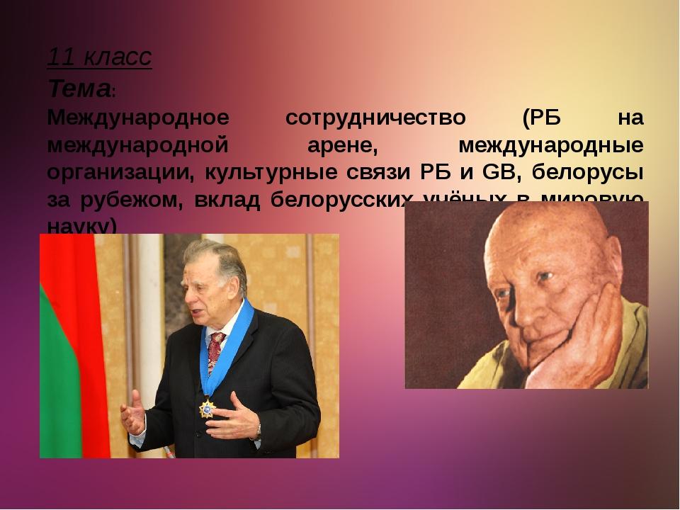 11 класс Тема: Международное сотрудничество (РБ на международной арене, между...