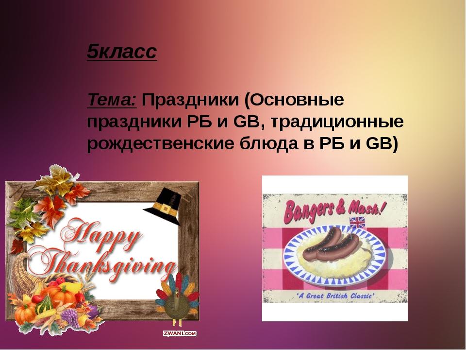 5класс Тема: Праздники (Основные праздники РБ и GB, традиционные рождественск...