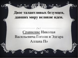 Двое талантливых безумцев, давших миру великие идеи. Сравнение Николая Василь