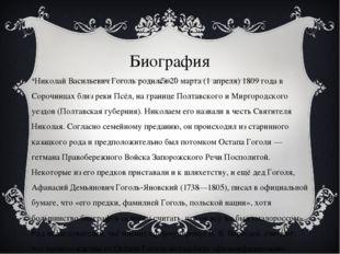 Биография Николай Васильевич Гоголь родился 20 марта (1 апреля) 1809 года в С