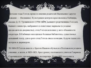 Детские годы Гоголь провел в имении родителей Васильевке (другое название — Я