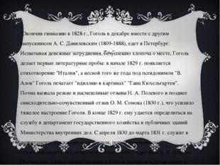 Окончив гимназию в 1828 г., Гоголь в декабре вместе с другим выпускником А. С