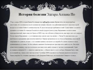 История болезни Эдгара Аллана По Уже сконца 1830-х годов Эдгар Пострадал ча