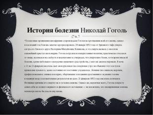 История болезни Николай Гоголь Теили иные проявления шизофрении сопровождали
