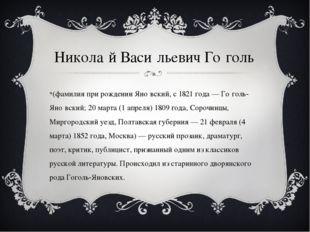 Никола́й Васи́льевич Го́голь (фамилия при рождении Яно́вский, с 1821 года — Г