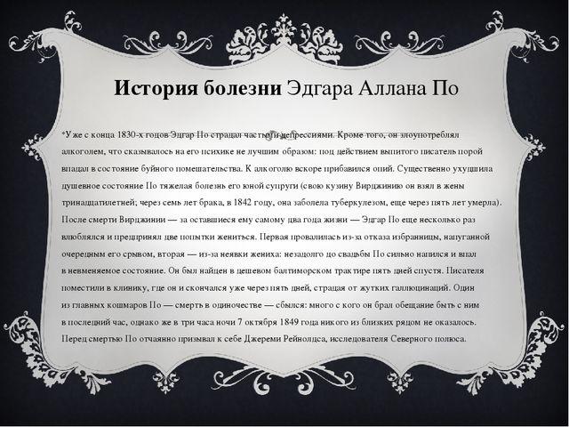 История болезни Эдгара Аллана По Уже сконца 1830-х годов Эдгар Пострадал ча...