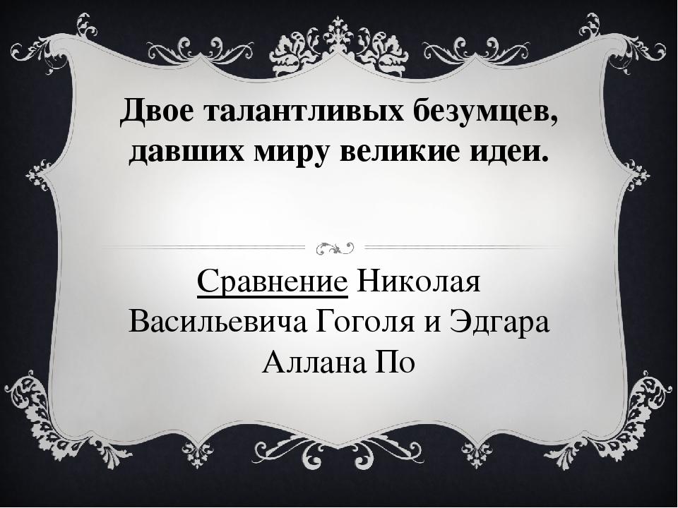 Двое талантливых безумцев, давших миру великие идеи. Сравнение Николая Василь...