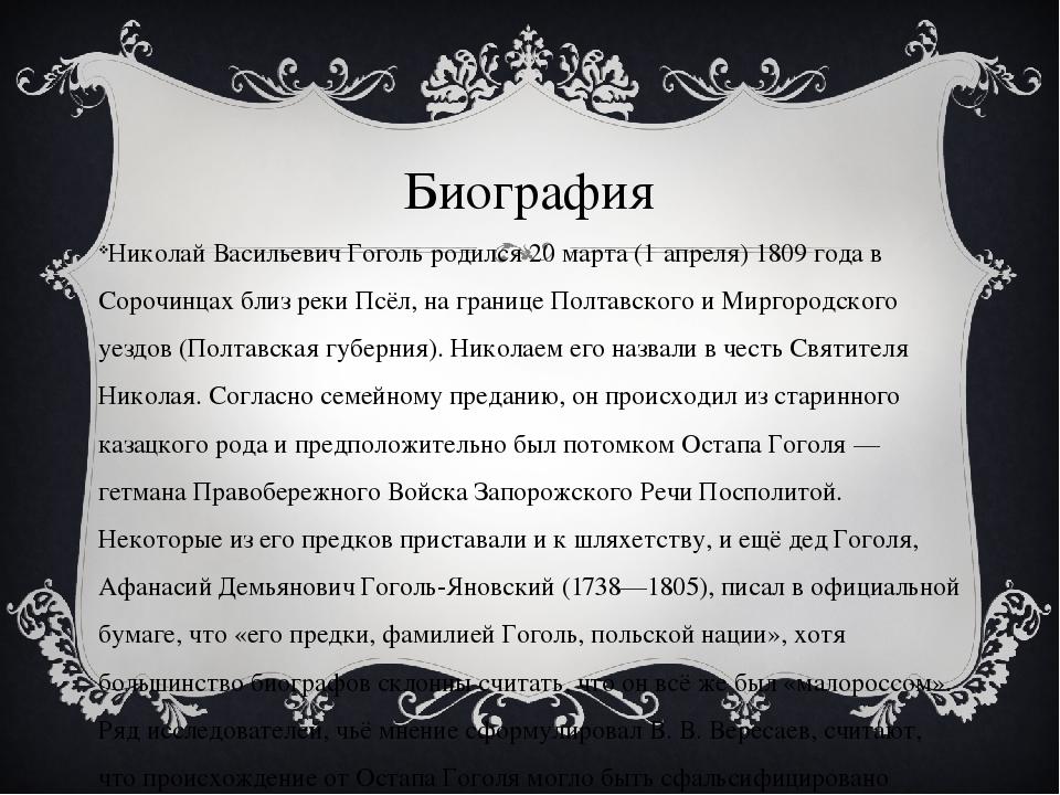 Биография Николай Васильевич Гоголь родился 20 марта (1 апреля) 1809 года в С...