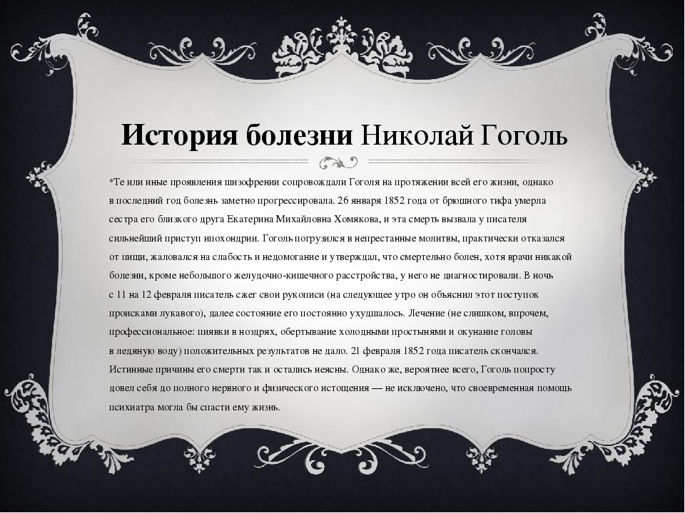 История болезни Николай Гоголь Теили иные проявления шизофрении сопровождали...