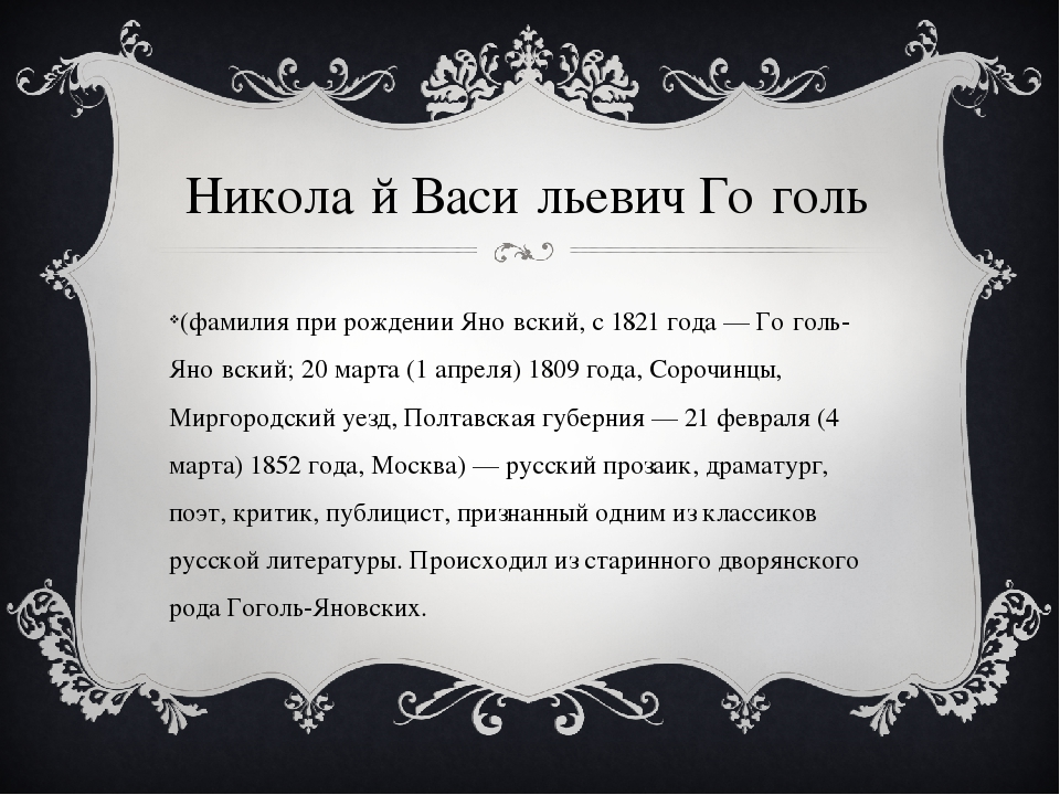 Никола́й Васи́льевич Го́голь (фамилия при рождении Яно́вский, с 1821 года — Г...