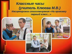 Классные часы (учитель Клюева М.В.) Инсценировка стихотворения «На прививку п