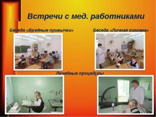 Встречи с мед. работниками Беседа «Вредные привычки» Беседа «Личная гигиена»