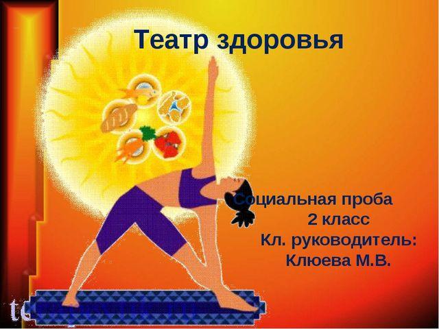 Театр здоровья Социальная проба 2 класс Кл. руководитель: Клюева М.В.