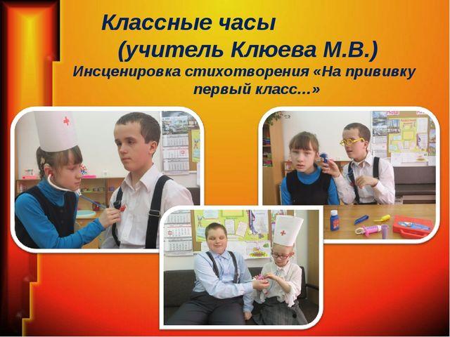 Классные часы (учитель Клюева М.В.) Инсценировка стихотворения «На прививку п...
