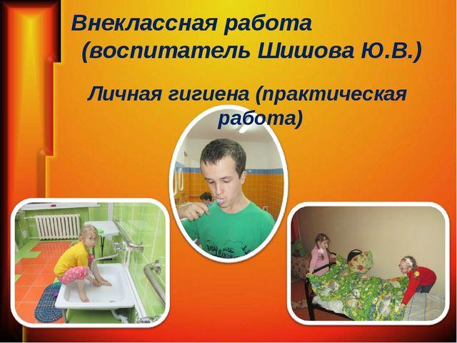 Внеклассная работа (воспитатель Шишова Ю.В.) Личная гигиена (практическая раб...