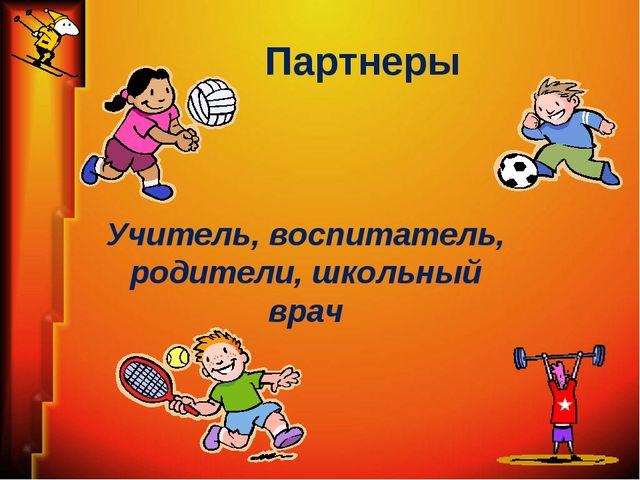 Партнеры Учитель, воспитатель, родители, школьный врач