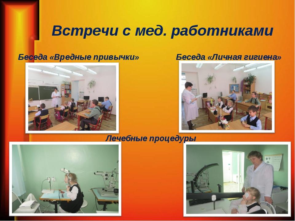 Встречи с мед. работниками Беседа «Вредные привычки» Беседа «Личная гигиена»...
