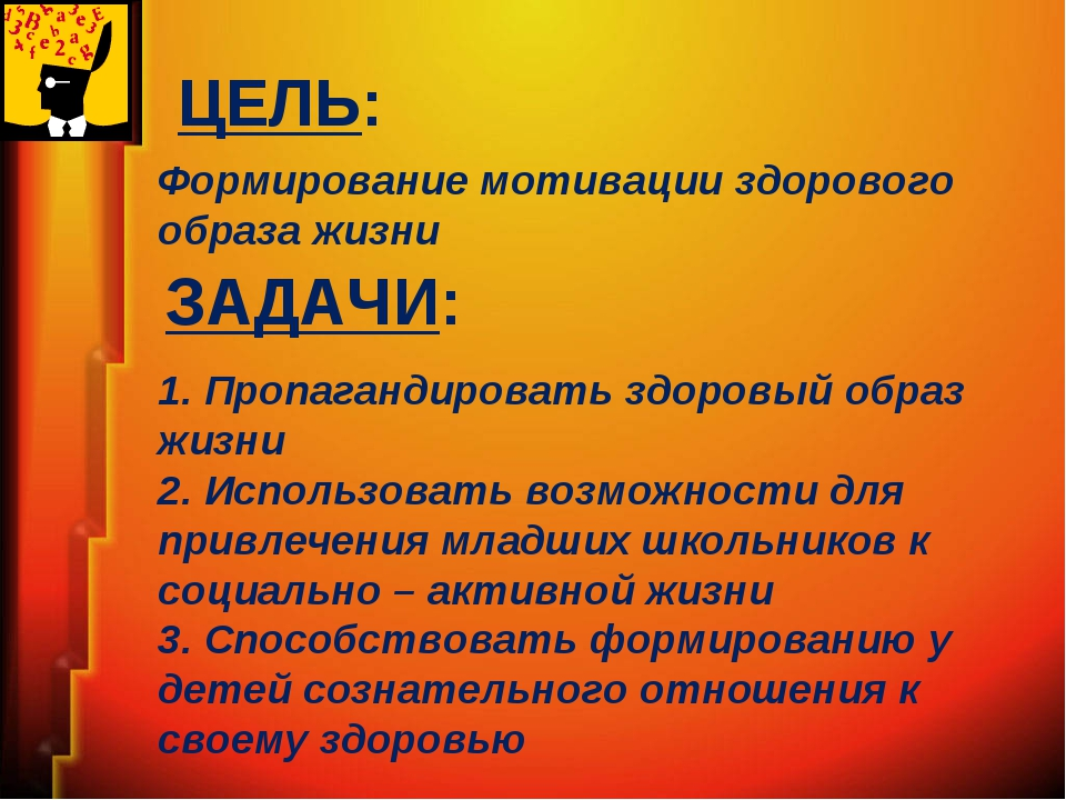 ЦЕЛЬ: Формирование мотивации здорового образа жизни ЗАДАЧИ: 1. Пропагандирова...