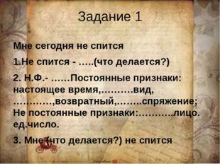 Задание 1 Мне сегодня не спится 1.Не спится - …..(что делается?) 2. Н.Ф.- ……П